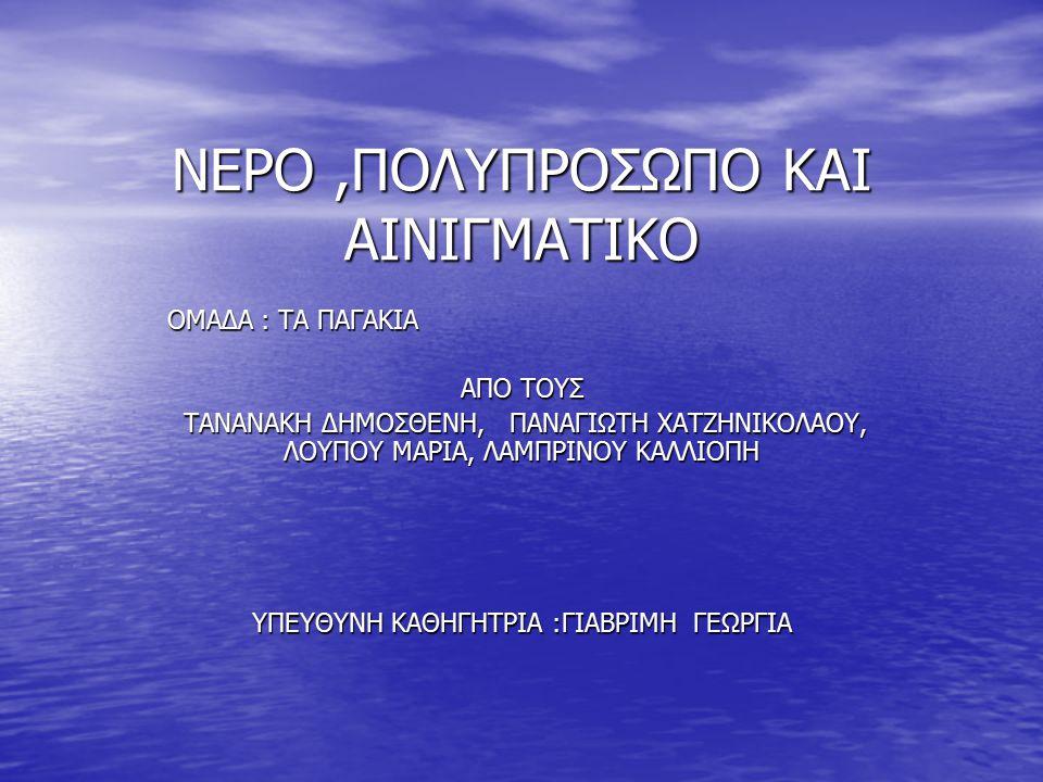 Το νερό ως κοινό στοιχείο όλων των θρησκειών Το νερό συμβολίζει την αρχέγονη ουσία απ' την οποία δημιουργήθηκαν όλες οι μορφές ζωής.