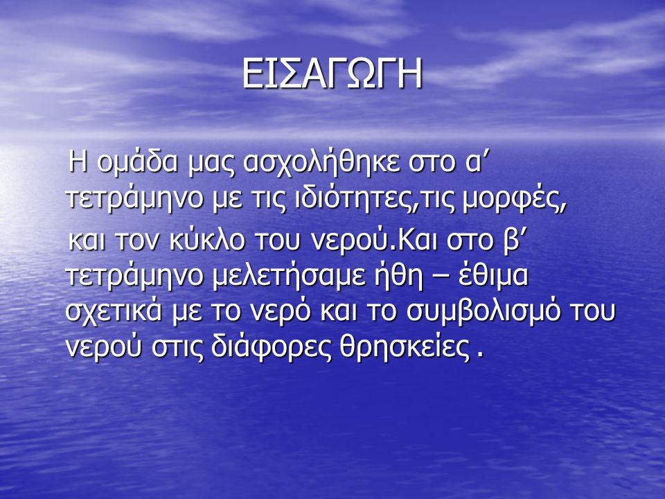 Και μερικά χαρακτηριστηκά ποιήματα είναι : Τρεχούμενο νερό Τρεχούμενο νερό Το μονάκριβο νερό μας (Αλεξάνδρα Ντίνου) Το μονάκριβο νερό μας (Αλεξάνδρα Ντίνου) Νερό δροσερό (Αγγελικά Τριανταφύλλου) Νερό δροσερό (Αγγελικά Τριανταφύλλου) Το νερό (Αλέξανδρος Παλαιολόγος) Το νερό (Αλέξανδρος Παλαιολόγος)
