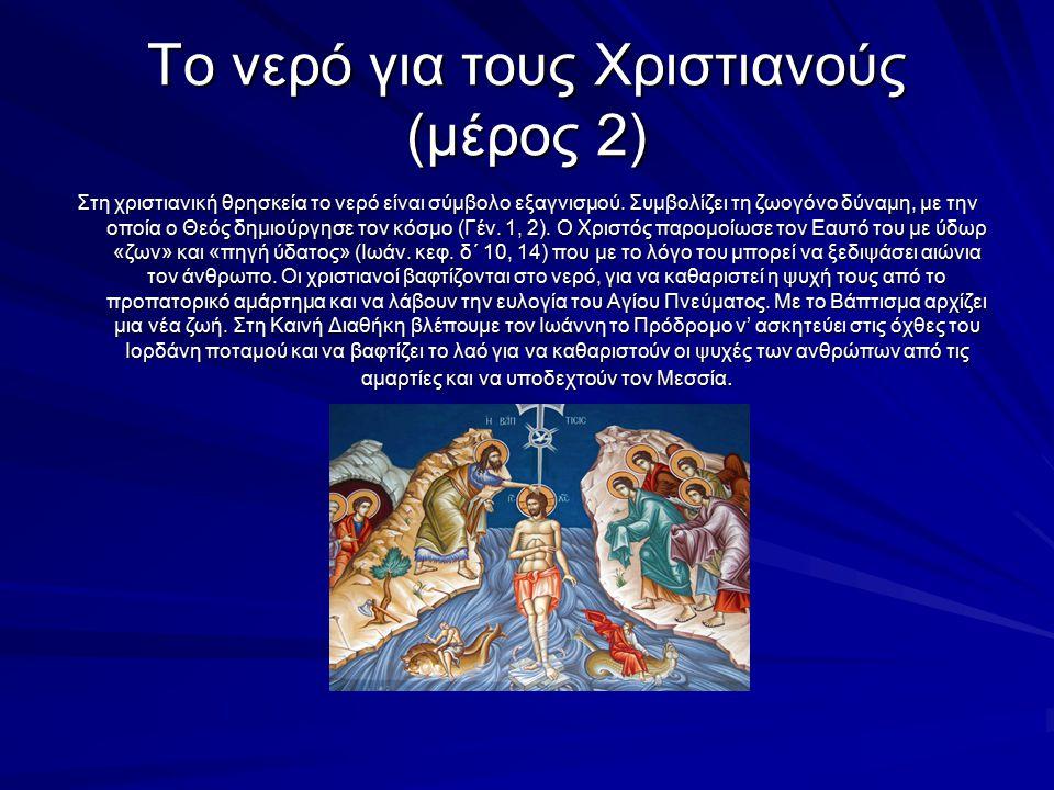 Το νερό για τους Χριστιανούς (μέρος 2) Στη χριστιανική θρησκεία το νερό είναι σύμβολο εξαγνισμού.