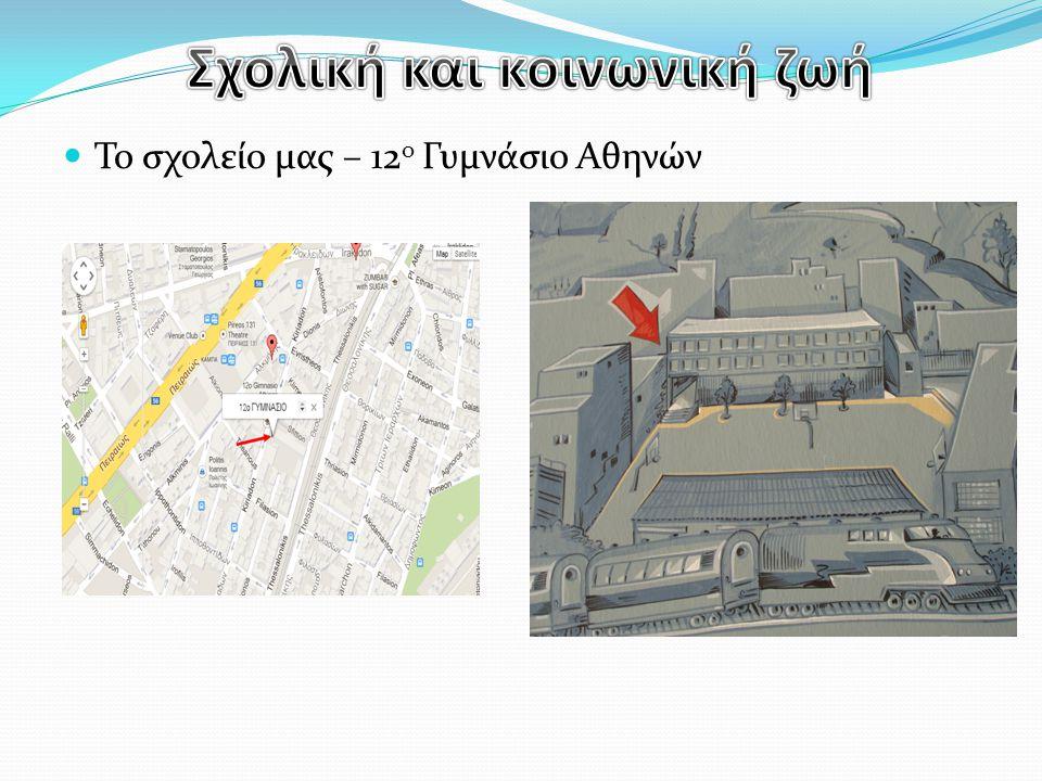 Το σχολείο μας – 12 ο Γυμνάσιο Αθηνών