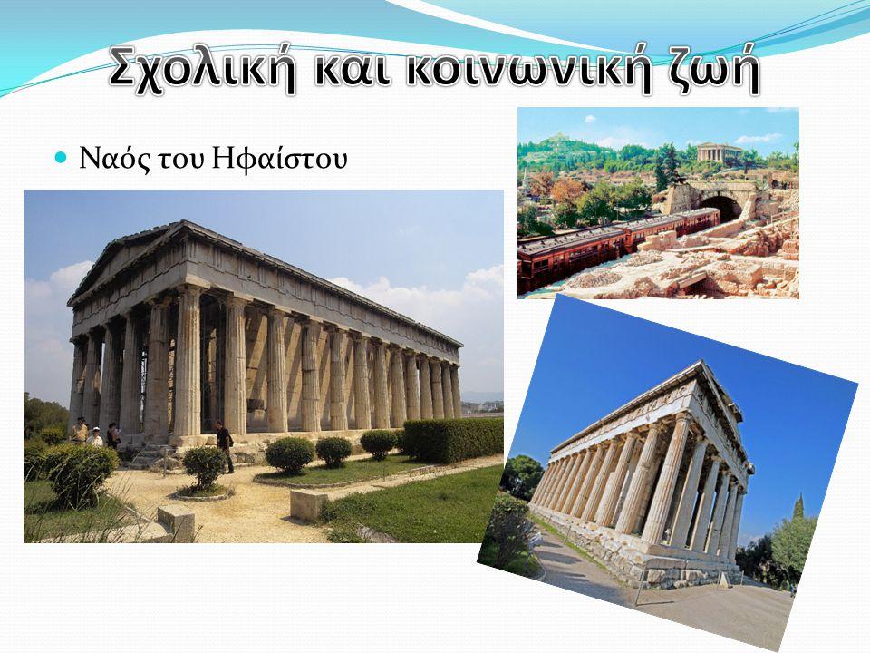 Ναός του Ηφαίστου