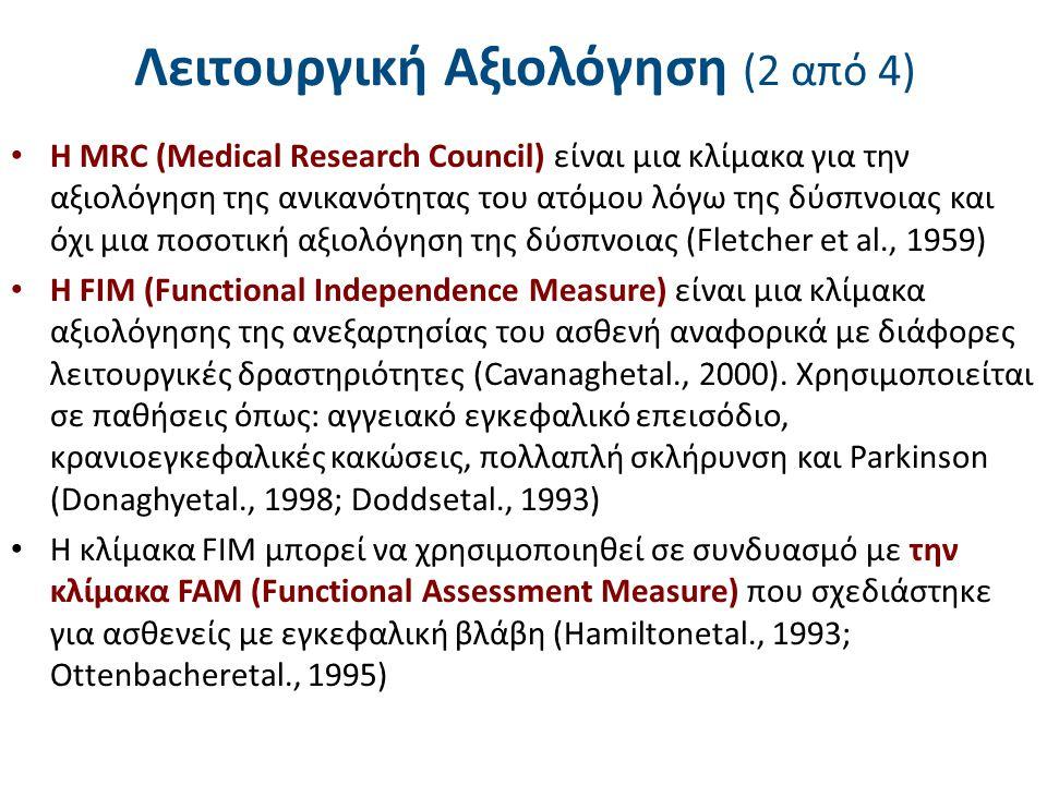Λειτουργική Αξιολόγηση (2 από 4) Η MRC (Medical Research Council) είναι μια κλίμακα για την αξιολόγηση της ανικανότητας του ατόμου λόγω της δύσπνοιας