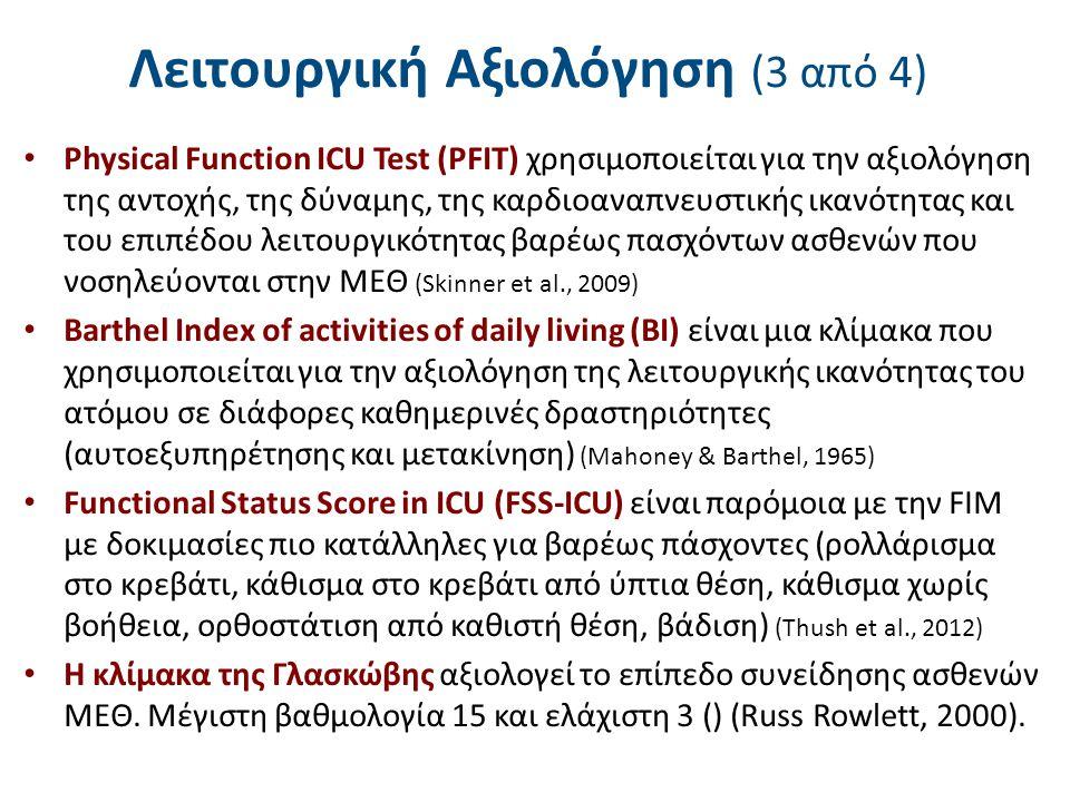Λειτουργική Αξιολόγηση (3 από 4) Physical Function ICU Test (PFIT) χρησιμοποιείται για την αξιολόγηση της αντοχής, της δύναμης, της καρδιοαναπνευστική