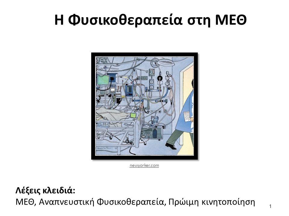 Σημείωμα Αναφοράς Copyright Τεχνολογικό Εκπαιδευτικό Ίδρυμα Αθήνας, Ειρήνη Γραμματοπούλου, Κώστας Γρηγοριάδης 2014.