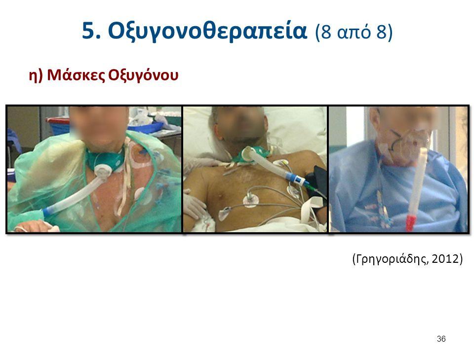 5. Οξυγονοθεραπεία (8 από 8) η) Μάσκες Οξυγόνου (Γρηγοριάδης, 2012) 36