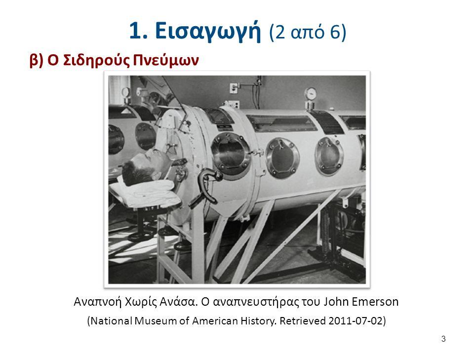 1. Εισαγωγή (2 από 6) β) Ο Σιδηρούς Πνεύμων Αναπνοή Χωρίς Ανάσα. Ο αναπνευστήρας του John Emerson (National Museum of American History. Retrieved 2011