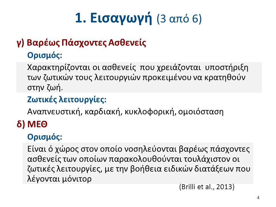 1.Εισαγωγή (4 από 6) ε) Τύποι ΜΕΘ 1.