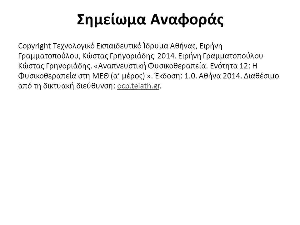 Σημείωμα Αναφοράς Copyright Τεχνολογικό Εκπαιδευτικό Ίδρυμα Αθήνας, Ειρήνη Γραμματοπούλου, Κώστας Γρηγοριάδης 2014. Ειρήνη Γραμματοπούλου Κώστας Γρηγο