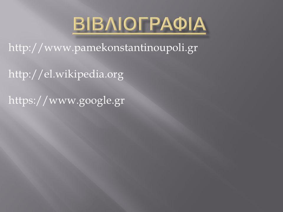 http://www.pamekonstantinoupoli.gr http://el.wikipedia.org https://www.google.gr