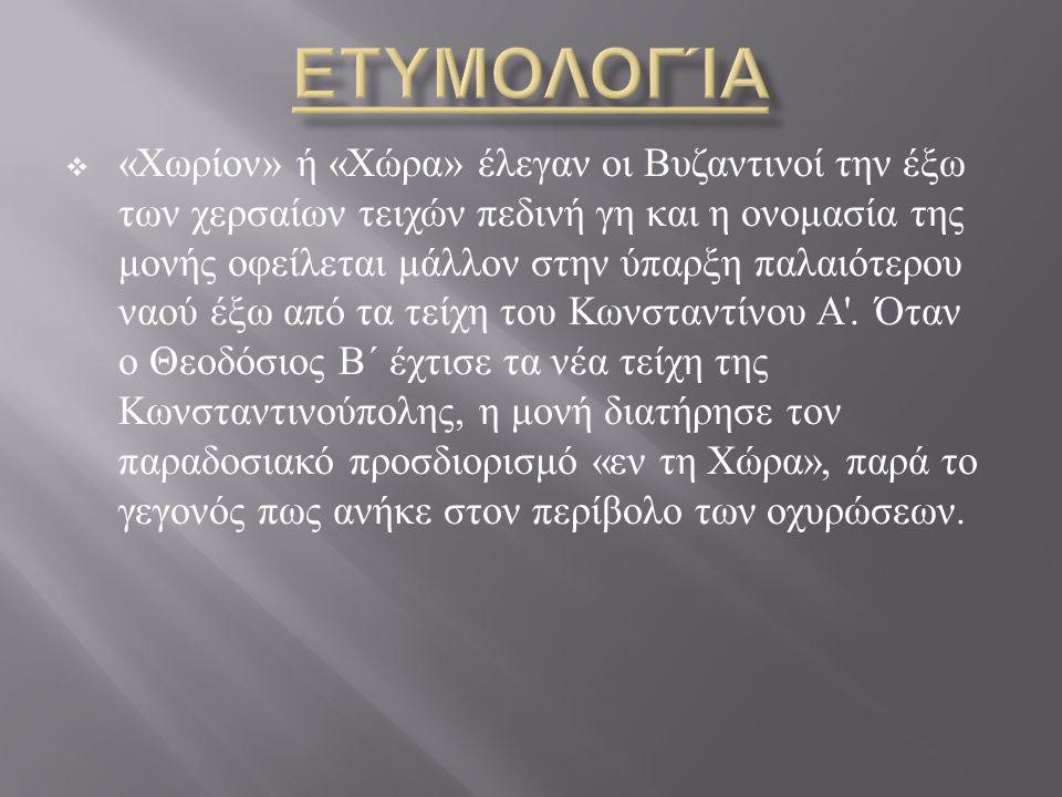  « Χωρίον » ή « Χώρα » έλεγαν οι Βυζαντινοί την έξω των χερσαίων τειχών πεδινή γη και η ονομασία της μονής οφείλεται μάλλον στην ύπαρξη παλαιότερου ν