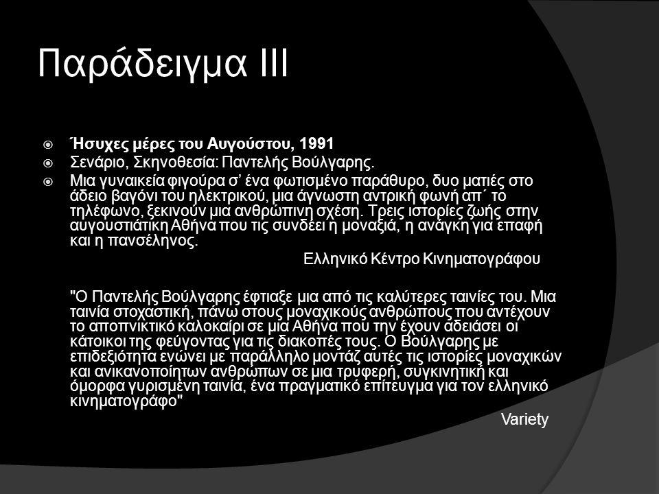 Παράδειγμα ΙΙΙ  Ήσυχες μέρες του Αυγούστου, 1991  Σενάριο, Σκηνοθεσία: Παντελής Βούλγαρης.