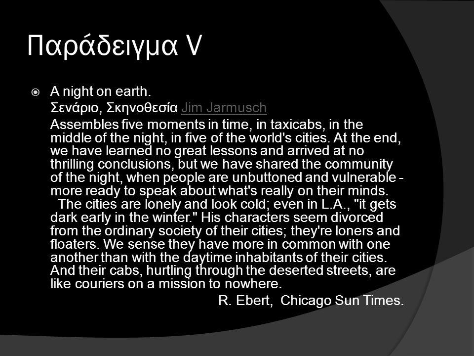 Παράδειγμα V  A night on earth.