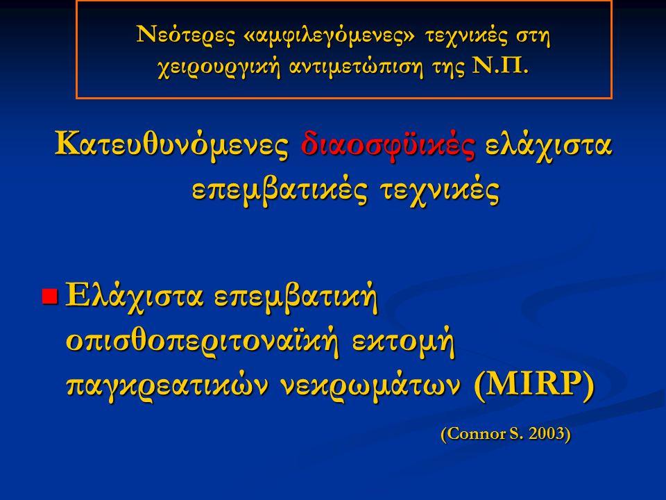 Κατευθυνόμενες διαοσφϋικές ελάχιστα επεμβατικές τεχνικές Ελάχιστα επεμβατική οπισθοπεριτοναϊκή εκτομή παγκρεατικών νεκρωμάτων (MIRP) (Connor S. 2003)