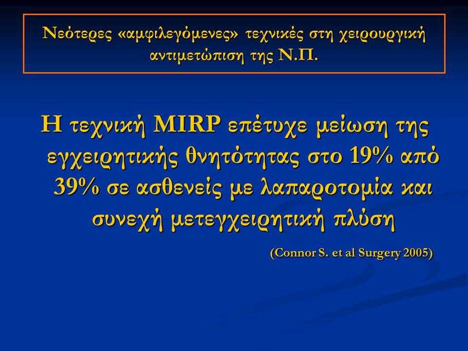 Η τεχνική MIRP επέτυχε μείωση της εγχειρητικής θνητότητας στο 19% από 39% σε ασθενείς με λαπαροτομία και συνεχή μετεγχειρητική πλύση (Connor S. et al