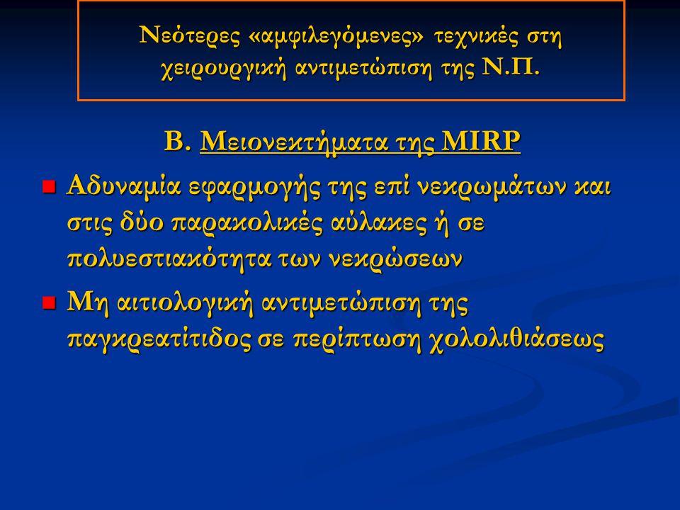 Β. Μειονεκτήματα της MIRP Αδυναμία εφαρμογής της επί νεκρωμάτων και στις δύο παρακολικές αύλακες ή σε πολυεστιακότητα των νεκρώσεων Αδυναμία εφαρμογής