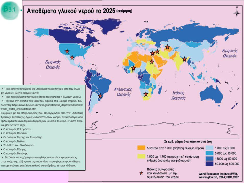 Μέση Ανατολή Το νερό θεωρείται το πιο πολύτιμο αγαθό στην Μέση Ανατολή, πιο πολύτιμο κι από το πετρέλαιο.