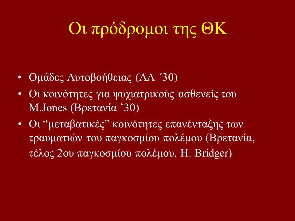 Οι πρόδρομοι της ΘΚ Ομάδες Αυτοβοήθειας (ΑΑ ΄30) Οι κοινότητες για ψυχιατρικούς ασθενείς του Μ.Jones (Βρετανία '30) Οι μεταβατικές κοινότητες επανένταξης των τραυματιών του παγκοσμίου πολέμου (Βρετανία, τέλος 2ου παγκοσμίου πολέμου, H.