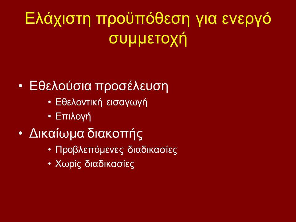 Στόχοι της ΘΚ για εξαρτημένους Αποχή από τη χρήση παρανόμων ουσιών Αποχή από παραβατική συμπεριφορά Ένταξη στην αγορά εργασίας και συστηματική απασχόληση Κοινωνική ένταξη με αυτονομία και όρους ανάπτυξης