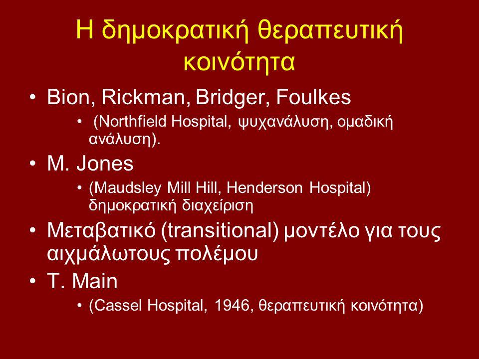 Η δημοκρατική θεραπευτική κοινότητα Bion, Rickman, Bridger, Foulkes (Northfield Hospital, ψυχανάλυση, ομαδική ανάλυση).