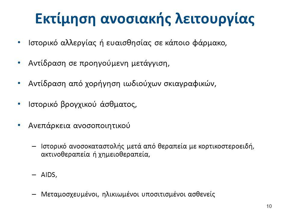 Εκτίμηση ανοσιακής λειτουργίας Ιστορικό αλλεργίας ή ευαισθησίας σε κάποιο φάρμακο, Αντίδραση σε προηγούμενη μετάγγιση, Αντίδραση από χορήγηση ιωδιούχω