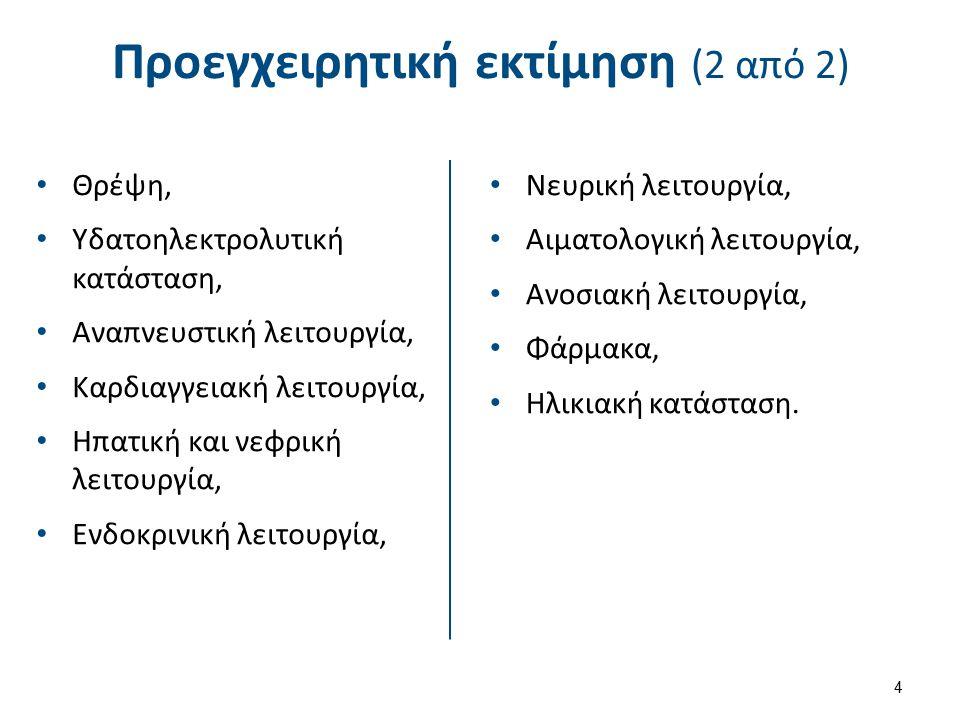Προεγχειρητική εκτίμηση (2 από 2) Θρέψη, Υδατοηλεκτρολυτική κατάσταση, Αναπνευστική λειτουργία, Καρδιαγγειακή λειτουργία, Ηπατική και νεφρική λειτουργ