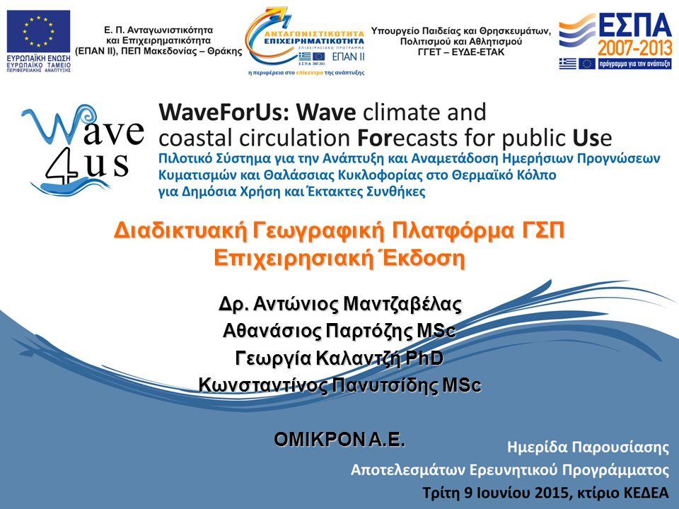  Στόχος του WaveForUs αποτέλεσε η ανάπτυξη ενός ολοκληρωμένου συστήματος θαλάσσιων προγνώσεων (θαλασσίου κυματισμού, παλιρροιακών συνθηκών και θαλασσίων ρευμάτων) και αναμετάδοσής τους μέσω καθημερινών τηλεοπτικών εκπομπών στην ΔΙΟΝ Τηλεόραση (ψηφιακό κανάλι Κεντρικής Μακεδονίας) και διαδικτυακών εφαρμογών ΓΣΠ (πλατφόρμα διαδικτυακού ΓΣΠ, ΟΜΙΚΡΟΝ ΑΕ).