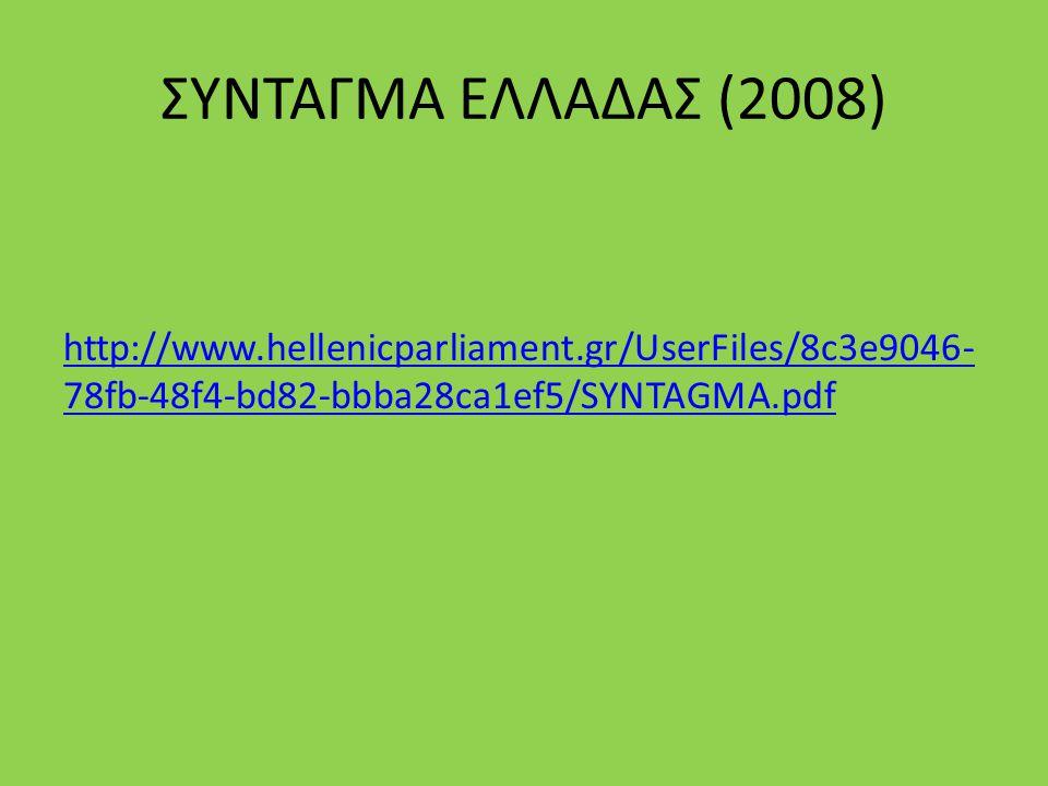 ΣΥΝΤΑΓΜΑ ΕΛΛΑΔΑΣ (2008) http://www.hellenicparliament.gr/UserFiles/8c3e9046- 78fb-48f4-bd82-bbba28ca1ef5/SYNTAGMA.pdf