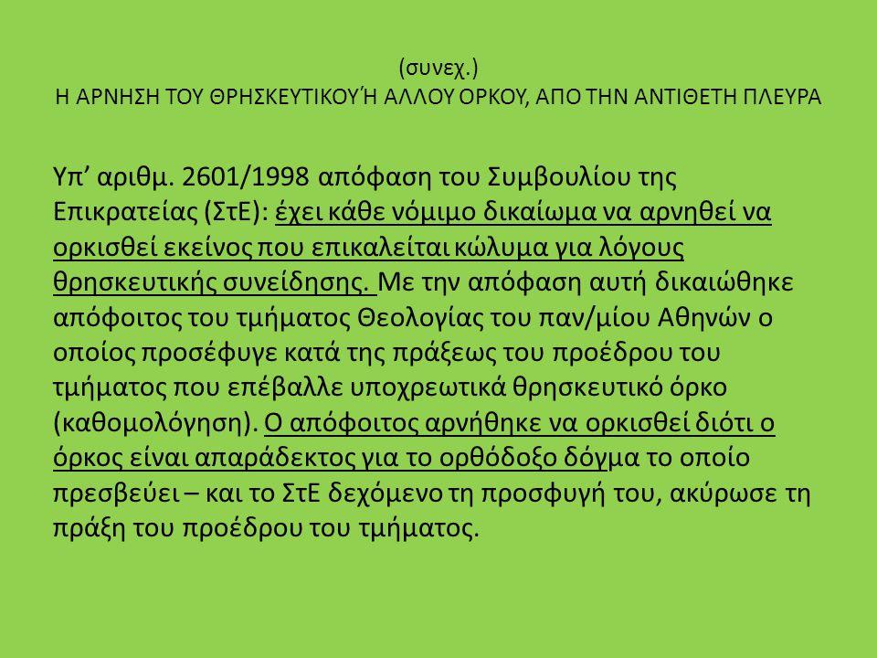 (συνεχ.) Η ΑΡΝΗΣΗ ΤΟΥ ΘΡΗΣΚΕΥΤΙΚΟΥ Ή ΑΛΛΟΥ ΟΡΚΟΥ, ΑΠΟ ΤΗΝ ΑΝΤΙΘΕΤΗ ΠΛΕΥΡΑ Υπ' αριθμ. 2601/1998 απόφαση του Συμβουλίου της Επικρατείας (ΣτΕ): έχει κάθε
