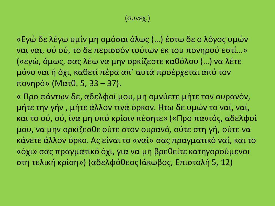 (συνεχ.) «Εγώ δε λέγω υμίν μη ομόσαι όλως (…) έστω δε ο λόγος υμών ναι ναι, ού ού, το δε περισσόν τούτων εκ του πονηρού εστί…» («εγώ, όμως, σας λέω να
