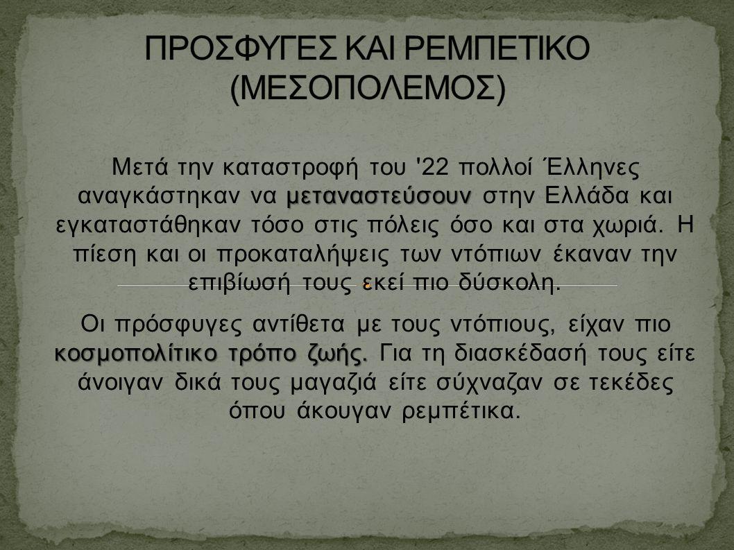 μεταναστεύσουν Μετά την καταστροφή του 22 πολλοί Έλληνες αναγκάστηκαν να μεταναστεύσουν στην Ελλάδα και εγκαταστάθηκαν τόσο στις πόλεις όσο και στα χωριά.