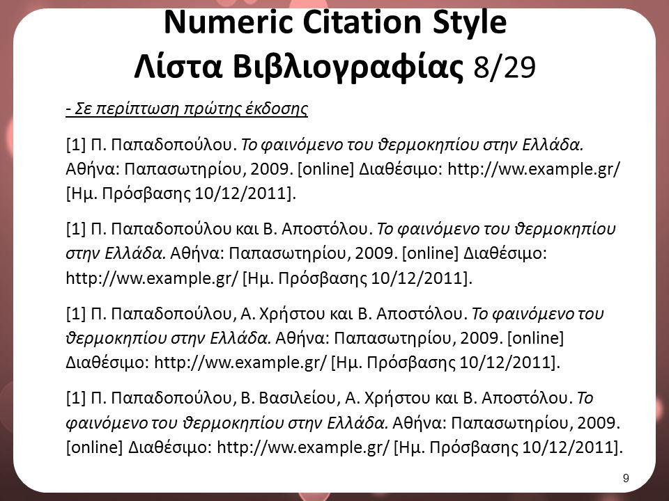 Numeric Citation Style Λίστα Βιβλιογραφίας 8/29 - Σε περίπτωση πρώτης έκδοσης [1] Π. Παπαδοπούλου. Το φαινόμενο του θερμοκηπίου στην Ελλάδα. Αθήνα: Πα