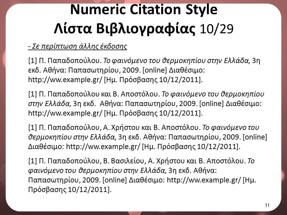 Numeric Citation Style Λίστα Βιβλιογραφίας 10/29 - Σε περίπτωση άλλης έκδοσης [1] Π. Παπαδοπούλου. Το φαινόμενο του θερμοκηπίου στην Ελλάδα, 3η εκδ. Α