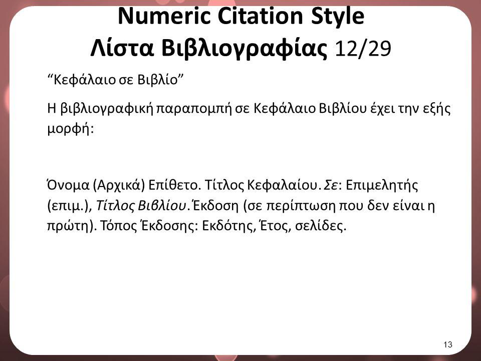 "Numeric Citation Style Λίστα Βιβλιογραφίας 12/29 ""Κεφάλαιο σε Βιβλίο"" Η βιβλιογραφική παραπομπή σε Κεφάλαιο Βιβλίου έχει την εξής μορφή: Όνομα (Αρχικά"