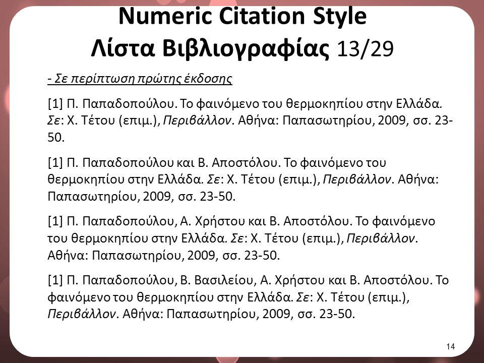 Numeric Citation Style Λίστα Βιβλιογραφίας 13/29 - Σε περίπτωση πρώτης έκδοσης [1] Π. Παπαδοπούλου. Το φαινόμενο του θερμοκηπίου στην Ελλάδα. Σε: Χ. Τ