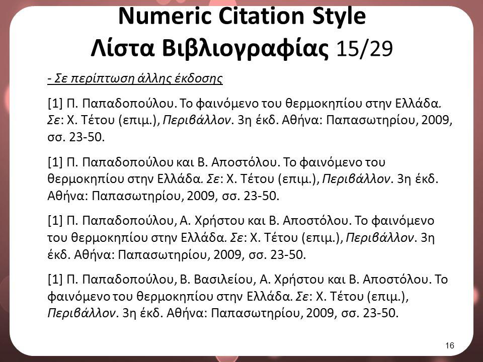Numeric Citation Style Λίστα Βιβλιογραφίας 15/29 - Σε περίπτωση άλλης έκδοσης [1] Π. Παπαδοπούλου. Το φαινόμενο του θερμοκηπίου στην Ελλάδα. Σε: Χ. Τέ