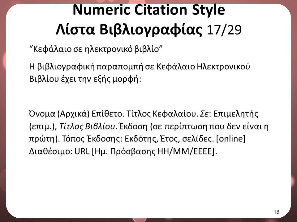 "Numeric Citation Style Λίστα Βιβλιογραφίας 17/29 ""Κεφάλαιο σε ηλεκτρονικό βιβλίο"" Η βιβλιογραφική παραπομπή σε Κεφάλαιο Ηλεκτρονικού Βιβλίου έχει την"
