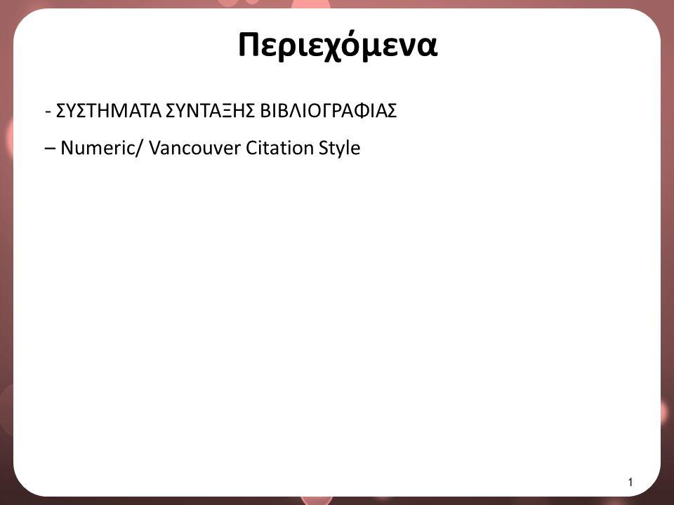 Περιεχόμενα - ΣΥΣΤΗΜΑΤΑ ΣΥΝΤΑΞΗΣ ΒΙΒΛΙΟΓΡΑΦΙΑΣ – Numeric/ Vancouver Citation Style 1