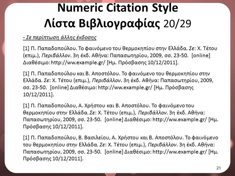 Numeric Citation Style Λίστα Βιβλιογραφίας 20/29 - Σε περίπτωση άλλης έκδοσης [1] Π. Παπαδοπούλου. Το φαινόμενο του θερμοκηπίου στην Ελλάδα. Σε: Χ. Τέ