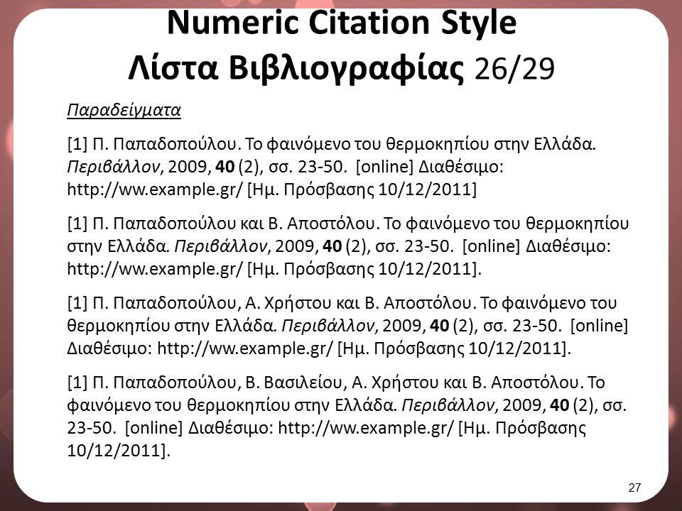 Numeric Citation Style Λίστα Βιβλιογραφίας 26/29 Παραδείγματα [1] Π. Παπαδοπούλου. Το φαινόμενο του θερμοκηπίου στην Ελλάδα. Περιβάλλον, 2009, 40 (2),