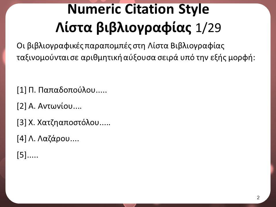 Numeric Citation Style Λίστα Βιβλιογραφίας 2/29 Βιβλίο Η βιβλιογραφική παραπομπή σε ένα βιβλίο έχει την εξής μορφή: Όνομα (Αρχικά) Επίθετο.