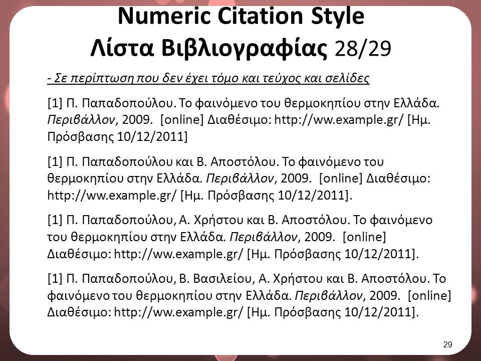 Numeric Citation Style Λίστα Βιβλιογραφίας 28/29 - Σε περίπτωση που δεν έχει τόμο και τεύχος και σελίδες [1] Π. Παπαδοπούλου. Το φαινόμενο του θερμοκη