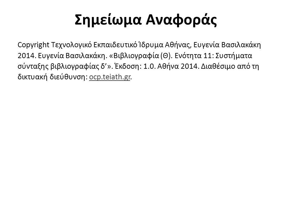 Σημείωμα Αναφοράς Copyright Τεχνολογικό Εκπαιδευτικό Ίδρυμα Αθήνας, Ευγενία Βασιλακάκη 2014. Ευγενία Βασιλακάκη. «Βιβλιογραφία (Θ). Ενότητα 11: Συστήμ