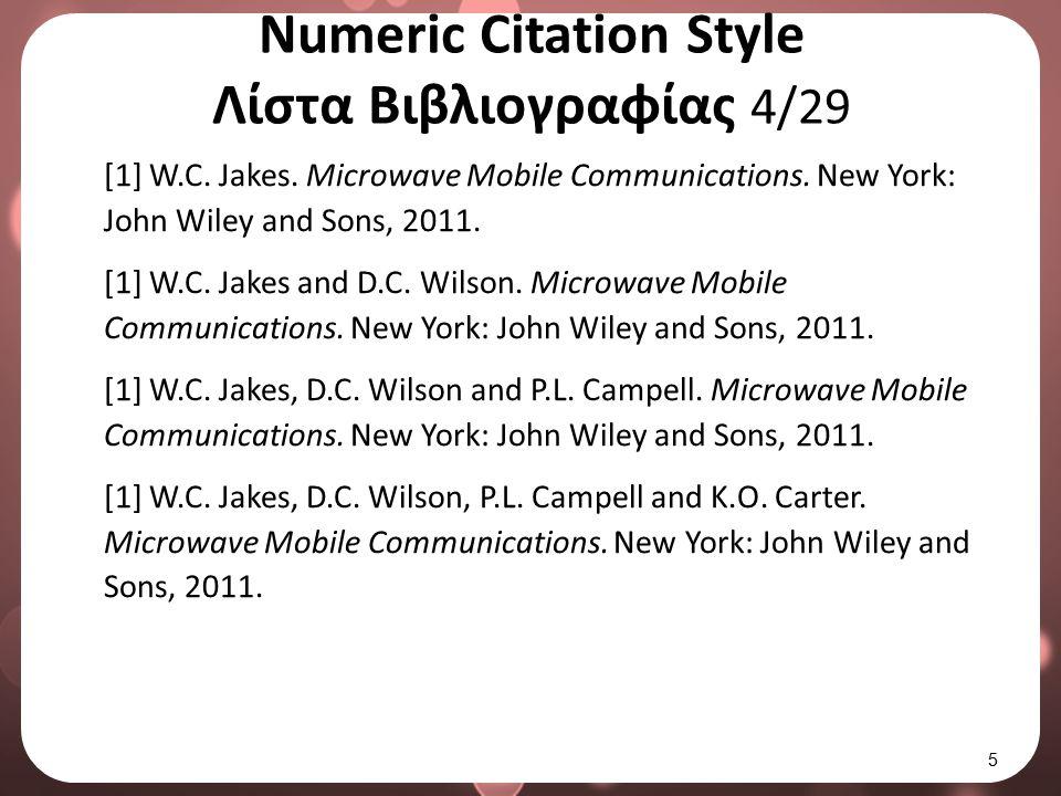 Numeric Citation Style Λίστα Βιβλιογραφίας 25/29 Άρθρο σε Ηλεκτρονικό Περιοδικό Η βιβλιογραφική παραπομπή σε έχει την εξής μορφή: Όνομα (Αρχικά) Επίθετο.