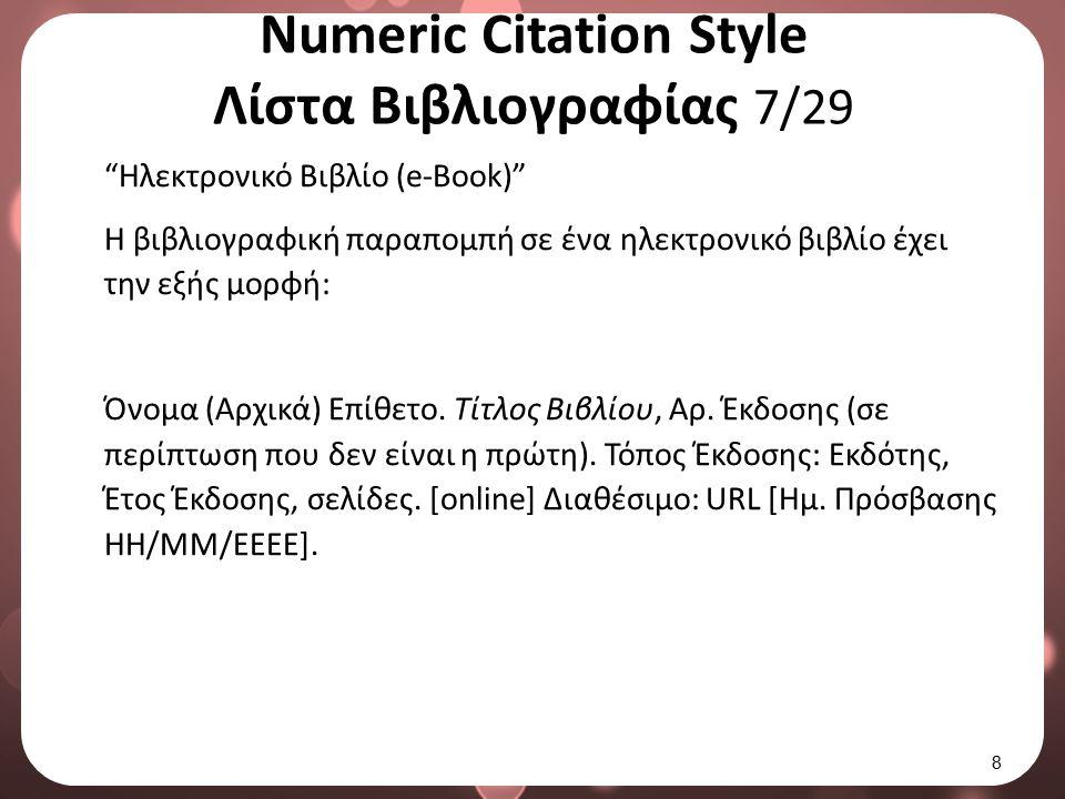 "Numeric Citation Style Λίστα Βιβλιογραφίας 7/29 ""Ηλεκτρονικό Βιβλίο (e-Book)"" Η βιβλιογραφική παραπομπή σε ένα ηλεκτρονικό βιβλίο έχει την εξής μορφή:"