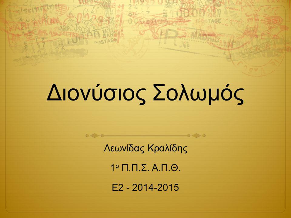 Διονύσιος Σολωμός  Ο Διονύσιος Σολωμός είναι ο μεγαλύτερος ποιητής του προπερασμένου αιώνα.