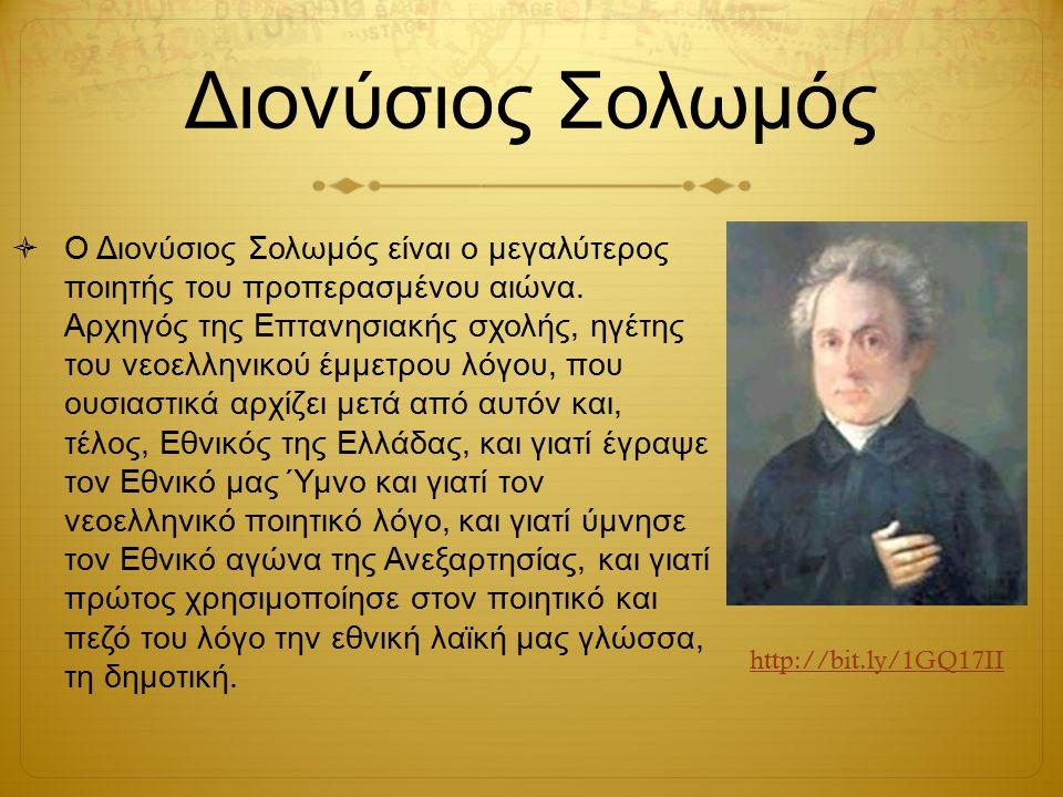 Διονύσιος Σολωμός  Γεννήθηκε στη Ζάκυνθο το 1789 (έτος του μαρτυρίου του Ρήγα) και πέθανε στην Κέρκυρα το 1859, δυο χρόνια πριν γεννηθεί ο Παλαμάς.
