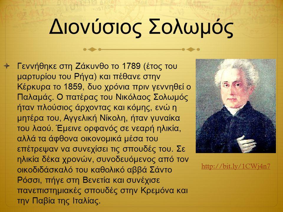 Διονύσιος Σολωμός  Γεννήθηκε στη Ζάκυνθο το 1789 (έτος του μαρτυρίου του Ρήγα) και πέθανε στην Κέρκυρα το 1859, δυο χρόνια πριν γεννηθεί ο Παλαμάς. Ο