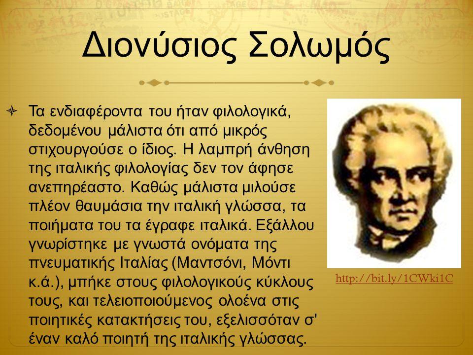 Διονύσιος Σολωμός  Τα ενδιαφέροντα του ήταν φιλολογικά, δεδομένου μάλιστα ότι από μικρός στιχουργούσε ο ίδιος. Η λαμπρή άνθηση της ιταλικής φιλολογία