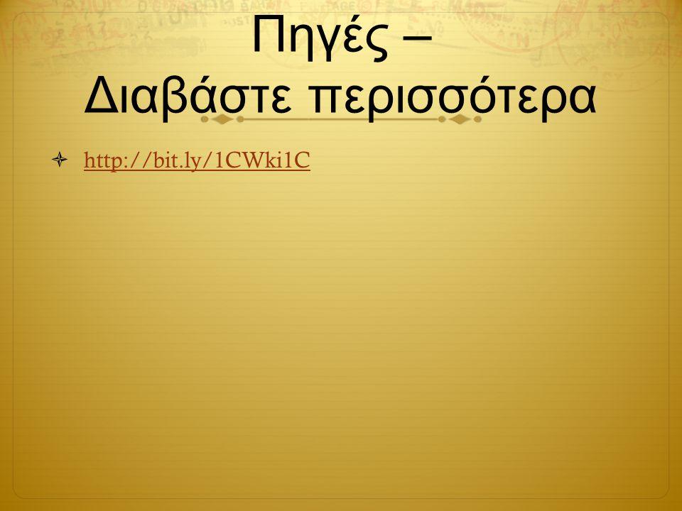Πηγές – Διαβάστε περισσότερα  http://bit.ly/1CWki1C http://bit.ly/1CWki1C