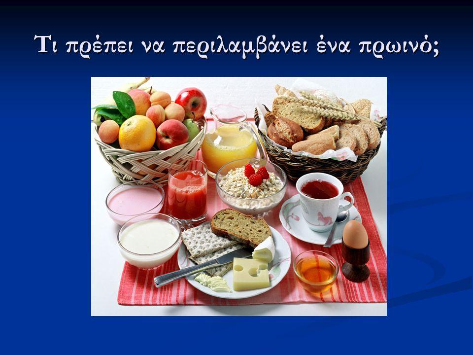 Τι πρέπει να περιλαμβάνει ένα πρωινό;